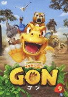 GON-ゴンー 9