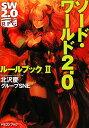 ソード・ワールド2.0ルールブック(2)