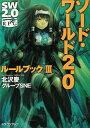 ソード・ワールド2.0ルールブック(3)