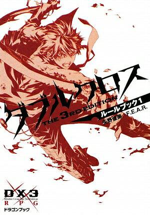 ダブルクロスthe 3rd editionルールブック(1) [ 矢野俊策 ]
