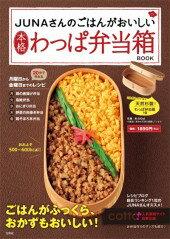【送料無料】JUNAさんのごはんがおいしい本格わっぱ弁当箱BOOK [ JUNA ]
