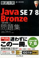 徹底攻略Java SE 7/8 Bronze問題集「1Z0-814」対応