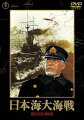 日本海大海戦