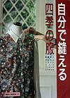 自分で縫える四季の服