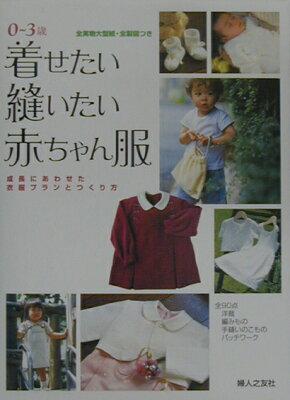 【送料無料】着せたい縫いたい赤ちゃん服