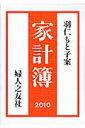 【送料無料】家計簿(2010) [ 羽仁もと子 ]