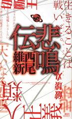 【送料無料】悲鳴伝 [ 西尾維新 ]