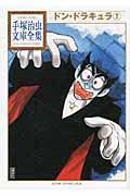 ドン・ドラキュラ(2)画像
