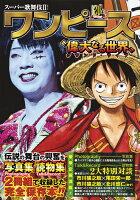 """スーパー歌舞伎2『ワンピース』""""偉大なる世界"""""""