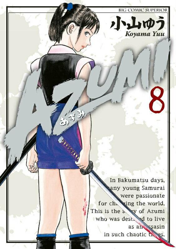 AZUMI-あずみ(8)