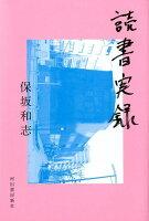 読書実録(9784309028293)