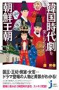 いまの韓国時代劇を楽しむための朝鮮王朝の人物と歴史 (じっぴコンパクト新書) [ 康熙奉 ]