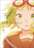弱虫モンブラン(上) (ボカロ小説) [ DECO・27 ]