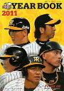 【送料無料】阪神タイガ-ス公式イヤ-ブック(2011)