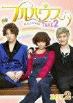 【送料無料】フルハウス TAKE2 DVD-BOX 2 [ ファン・ジョンウム ]
