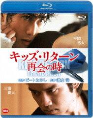 キッズ・リターン 再会の時【Blu-ray】 [ 平岡祐太 ]