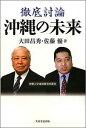 徹底討論沖縄の未来
