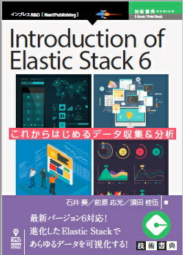 OD>Introduction of Elastic Stack 6画像