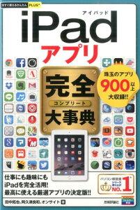 【楽天ブックスならいつでも送料無料】iPadアプリ完全大事典 [ 田中拓也(テクニカルライター) ]
