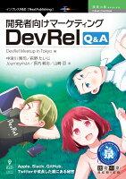 【POD】開発者向けマーケティング DevRel Q&A