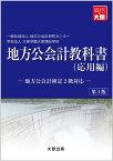 地方公会計教科書(応用編)第3版 地方公会計検定2級対応 [ 地方公会計研究センター ]