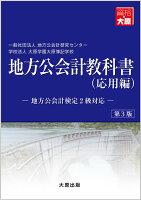地方公会計教科書 応用編 第3版 -地方公会計検定2級対応ー