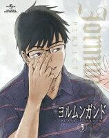 ヨルムンガンド PERFECT ORDER 3【Blu-ray】