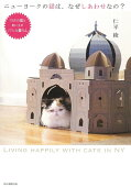 ニューヨークの猫は、なぜしあわせなの? 75匹の猫と飼い主のリアルな暮らし