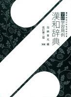 学研学習用例漢和辞典改訂第2版