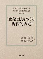 川濱昇先生・前田雅弘先生・洲崎博史先生・北村雅史先生還暦記念 企業と法をめぐる現代的課題
