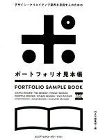 9784844368298 - ポートフォリオ作りに役立つ書籍・本まとめ「デザイナーにおすすめ」