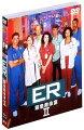 ワーナーTVシリーズ::ER 緊急救命室<セカンド>セット2