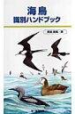 【送料無料】海鳥識別ハンドブック