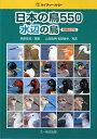 【送料無料】日本の鳥550(水辺の鳥)増補改訂版