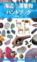 【送料無料】海辺の漂着物ハンドブック