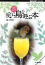 【送料無料】新庭に鳥を呼ぶ本 [ 藤本和典 ]