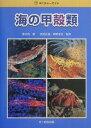 海の甲殻類