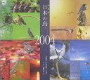 【送料無料】日本の鳥(2004)