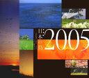 【送料無料】日本の鳥(2005)