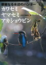 【送料無料】華麗なる水辺のハンターカワセミ・ヤマセミ・アカショウビン