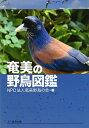 【送料無料】奄美の野鳥図鑑