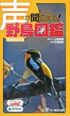 【送料無料】声が聞こえる!野鳥図鑑増補改訂版