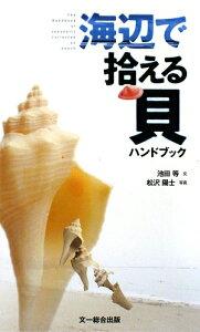 【送料無料】海辺で拾える貝ハンドブック