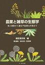 農業と雑草の生態学