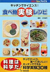 【送料無料】食べ物実験レシピ