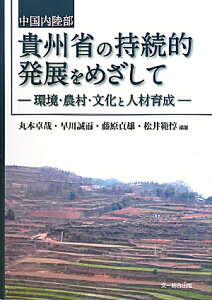 【送料無料】中国内陸部貴州省の持続的発展をめざして