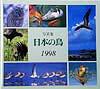【送料無料】日本の鳥(1998)