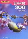 日本の鳥300