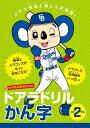 ドアラドリル かん字 小学2年生 ドアラ先生と楽しくお勉強!