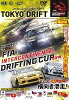 DVD>F1インターコンチネンタルドリフティングカップ(2018)